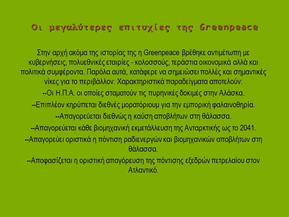 Οι μεγαλύτερες επιτυχίες της Greenpeace