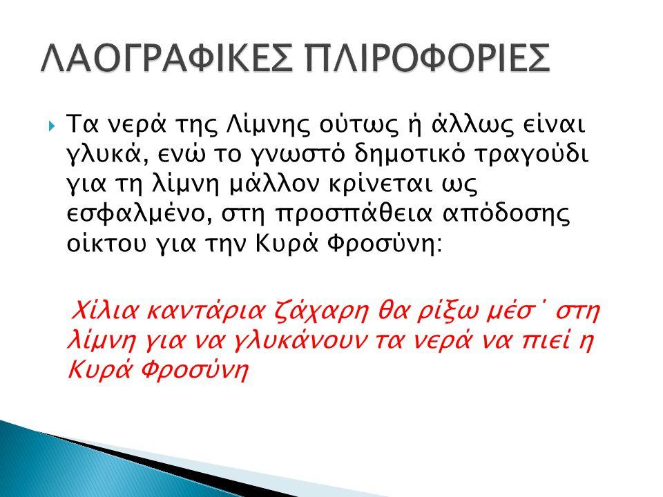 ΛΑΟΓΡΑΦΙΚΕΣ ΠΛΙΡΟΦΟΡΙΕΣ