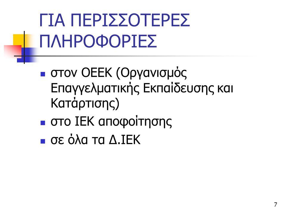 ΓΙΑ ΠΕΡΙΣΣΟΤΕΡΕΣ ΠΛΗΡΟΦΟΡΙΕΣ