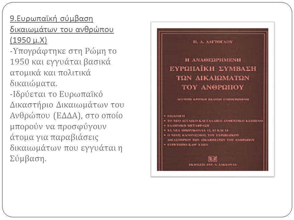 9. Ευρωπαϊκή σύμβαση δικαιωμάτων του ανθρώπου (1950 μ