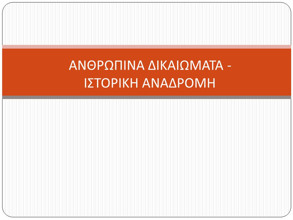 ΑΝΘΡΩΠΙΝΑ ΔΙΚΑΙΩΜΑΤΑ - ΙΣΤΟΡΙΚΗ ΑΝΑΔΡΟΜΗ