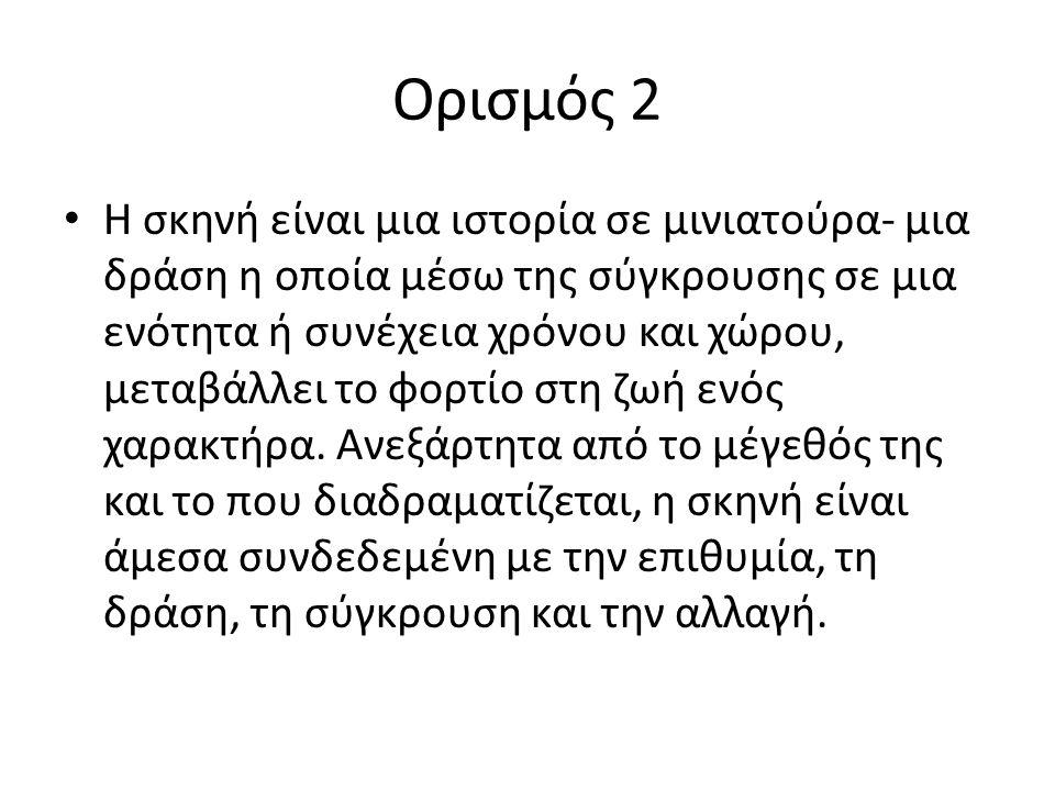 Ορισμός 2