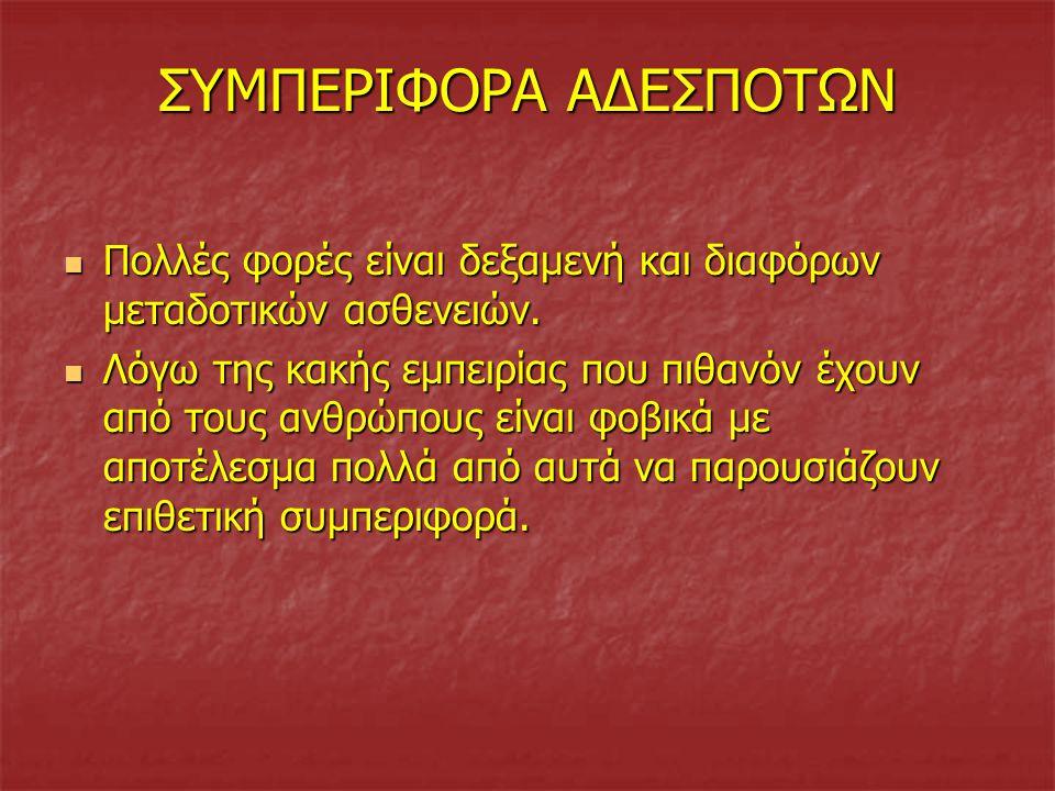 ΣΥΜΠΕΡΙΦΟΡΑ ΑΔΕΣΠΟΤΩΝ