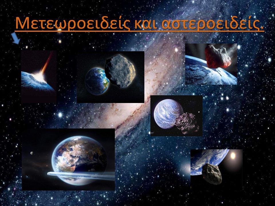 Μετεωροειδείς και αστεροειδείς.