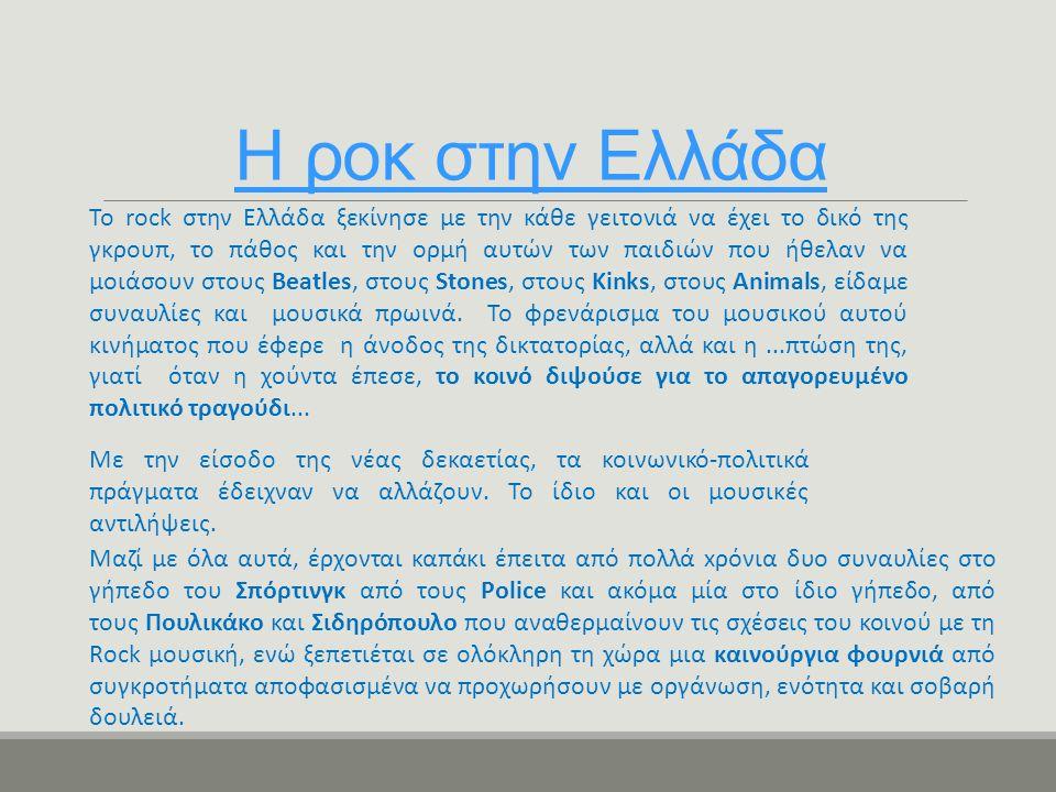 Η ροκ στην Ελλάδα