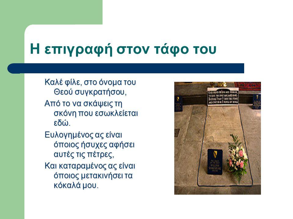 Η επιγραφή στον τάφο του