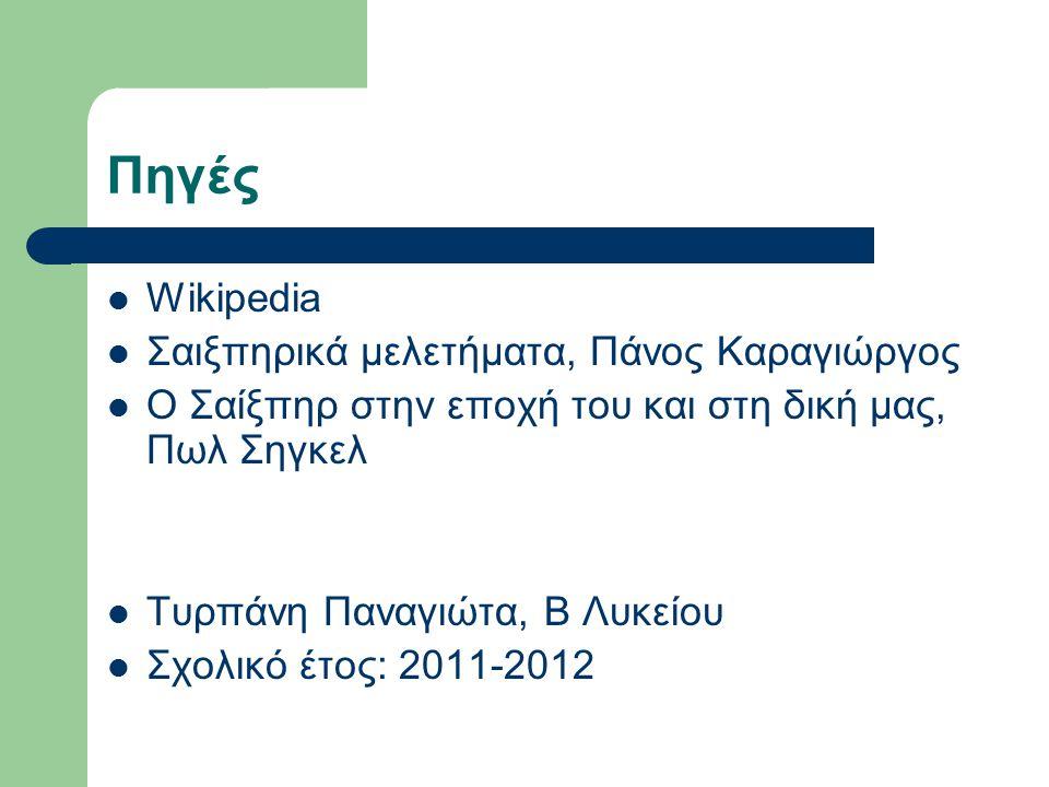 Πηγές Wikipedia Σαιξπηρικά μελετήματα, Πάνος Καραγιώργος