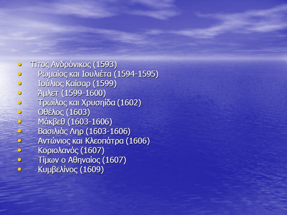 Τίτος Ανδρόνικος (1593) Ρωμαίος και Ιουλιέτα (1594-1595) Ιούλιος Καίσαρ (1599) Άμλετ (1599-1600) Τρωίλος και Χρυσηίδα (1602)