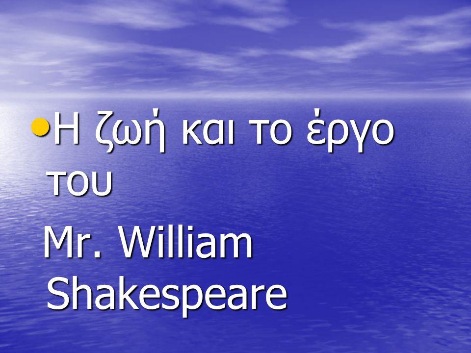 Η ζωή και το έργο του Mr. William Shakespeare