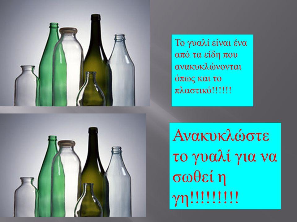 Ανακυκλώστε το γυαλί για να σωθεί η γη!!!!!!!!!