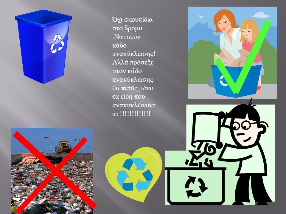 Όχι σκουπίδια στο δρόμο .Ναι στον κάδο ανακύκλωσης!