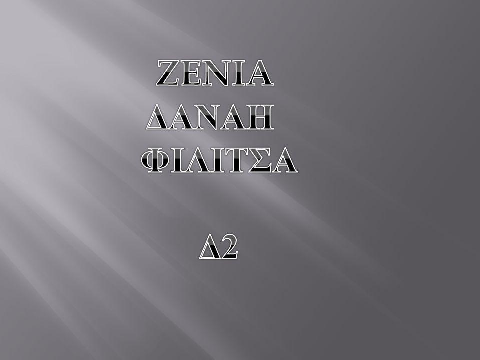 ZENIA ΔΑΝΑΗ ΦΙΛΙΤΣΑ Δ2