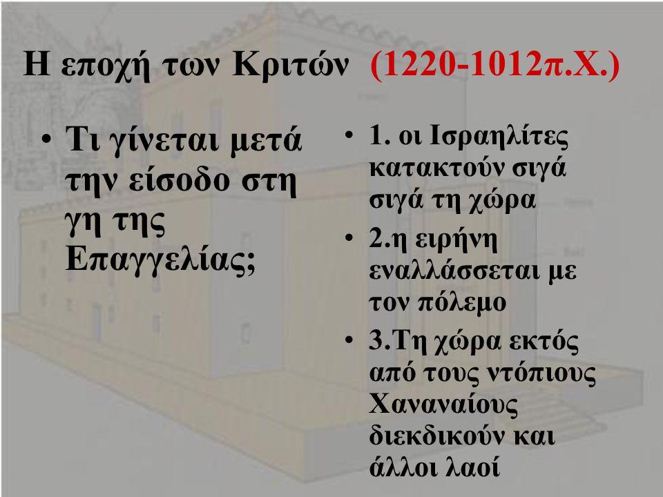 Η εποχή των Κριτών (1220-1012π.Χ.)