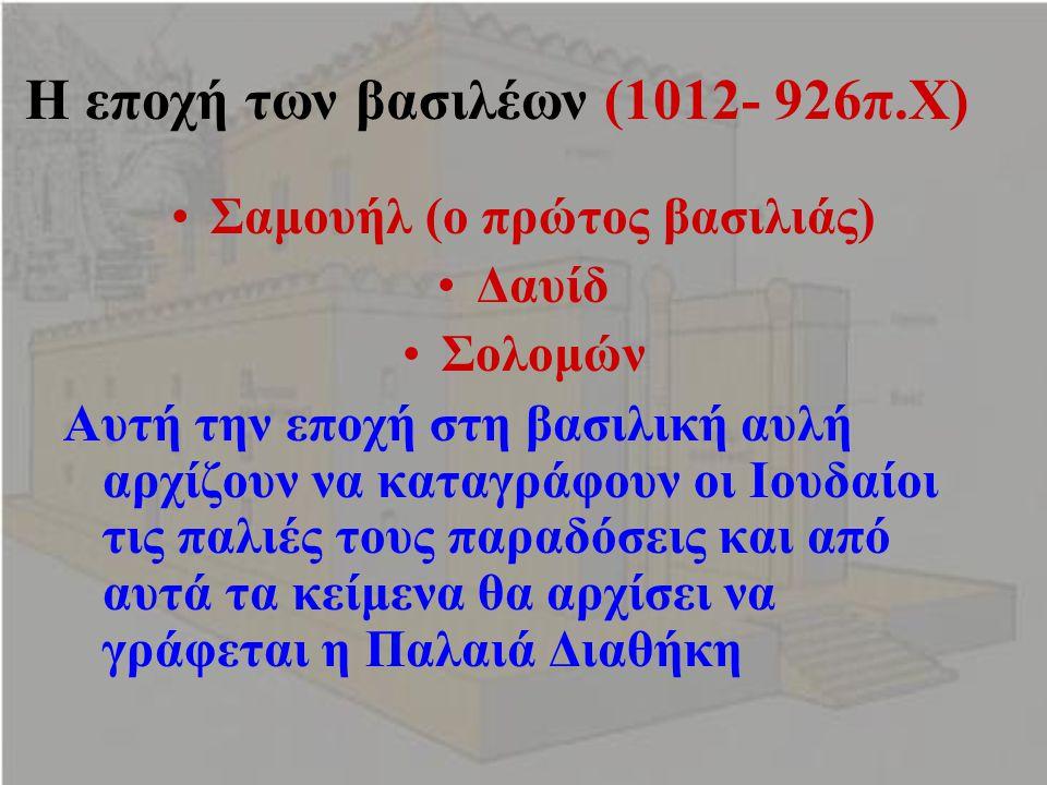 Η εποχή των βασιλέων (1012- 926π.Χ)