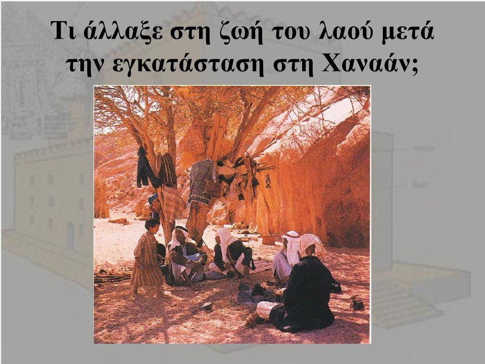 Τι άλλαξε στη ζωή του λαού μετά την εγκατάσταση στη Χαναάν;