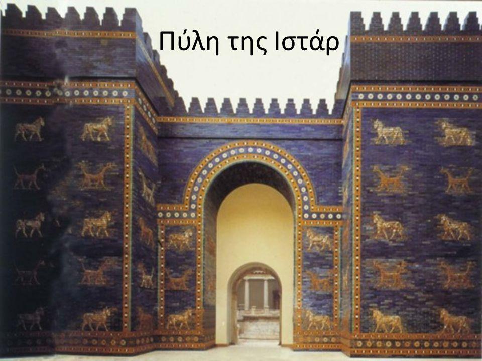 Πύλη της Ιστάρ