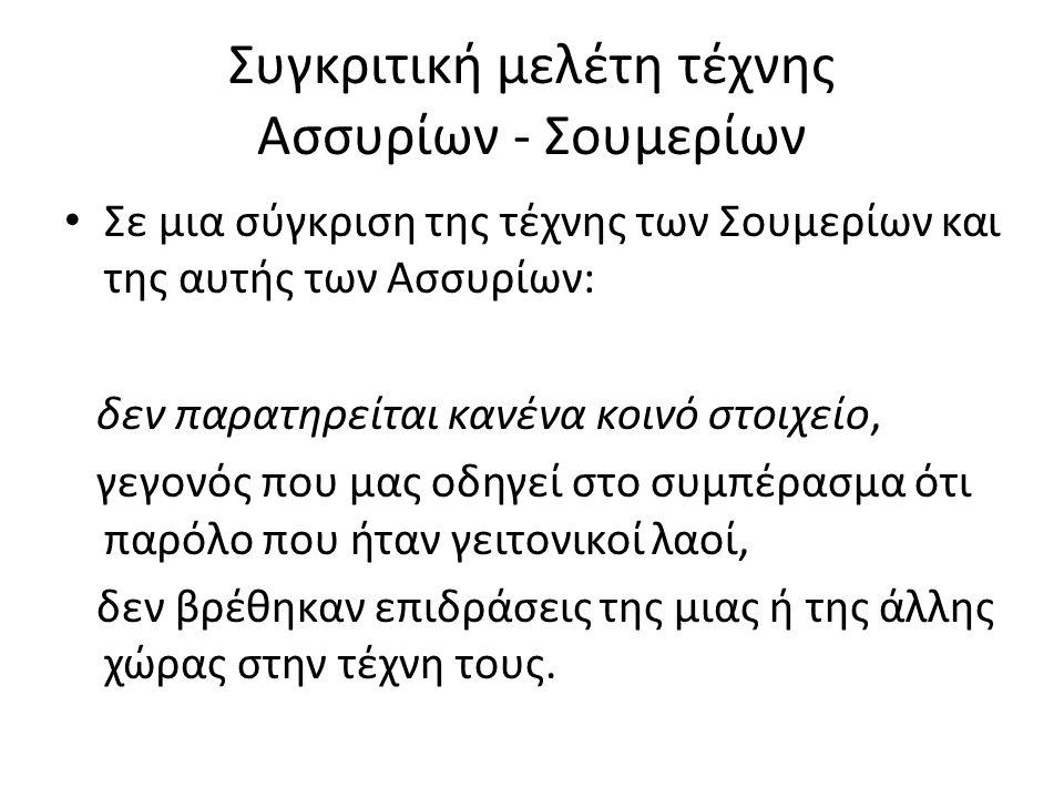 Συγκριτική μελέτη τέχνης Ασσυρίων - Σουμερίων