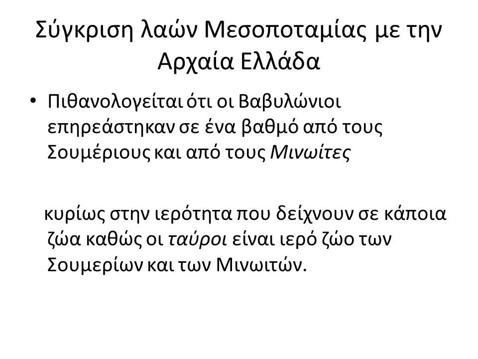 Σύγκριση λαών Μεσοποταμίας με την Αρχαία Ελλάδα