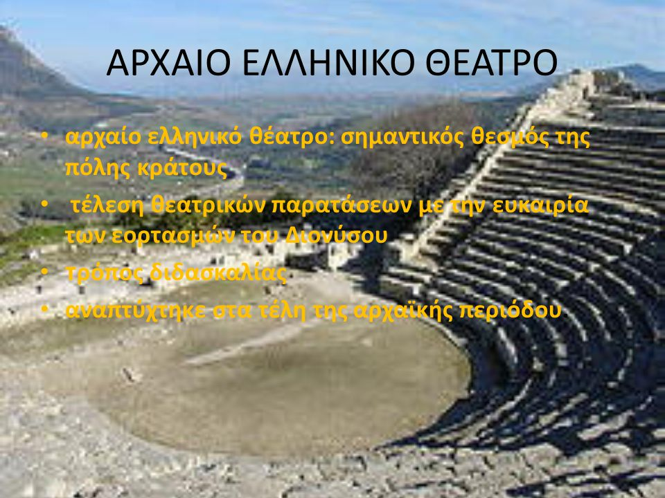 ΑΡΧΑΙΟ ΕΛΛΗΝΙΚΟ ΘΕΑΤΡΟ