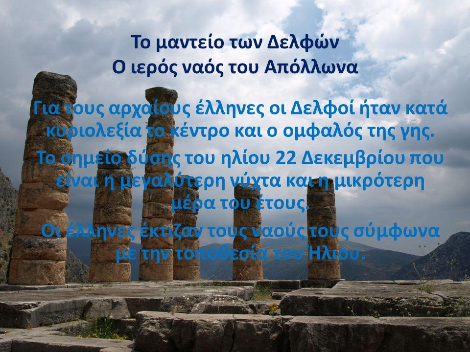 Το μαντείο των Δελφών Ο ιερός ναός του Απόλλωνα