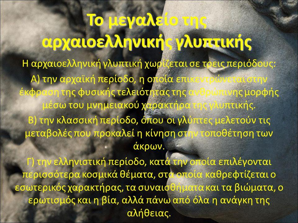 Το μεγαλείο της αρχαιοελληνικής γλυπτικής