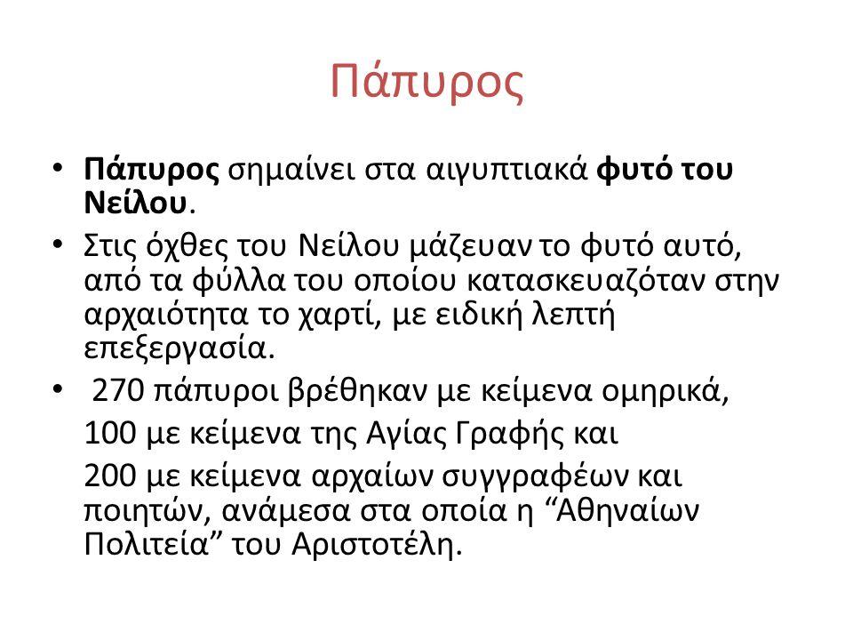 Πάπυρος Πάπυρος σημαίνει στα αιγυπτιακά φυτό του Νείλου.