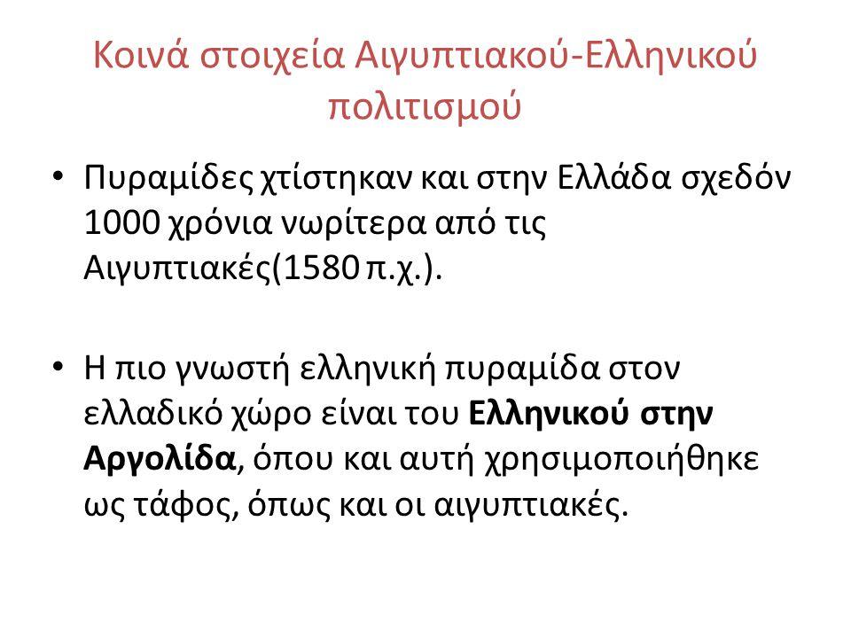 Κοινά στοιχεία Αιγυπτιακού-Ελληνικού πολιτισμού
