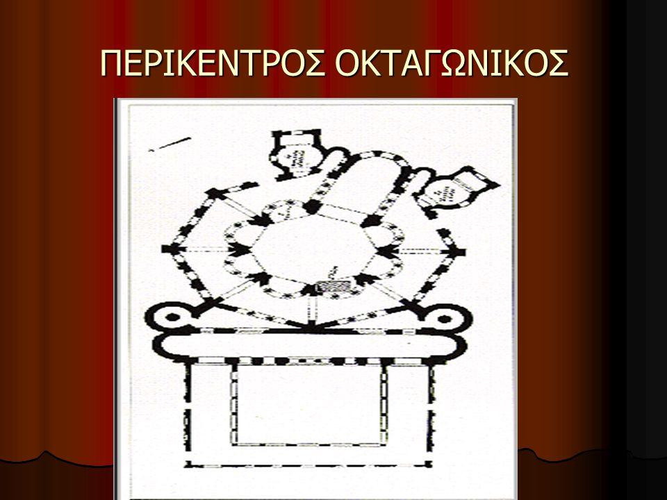 ΠΕΡΙΚΕΝΤΡΟΣ ΟΚΤΑΓΩΝΙΚΟΣ