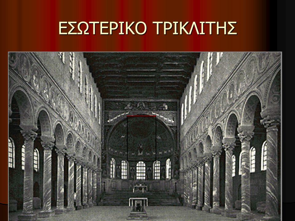 ΕΣΩΤΕΡΙΚΟ ΤΡΙΚΛΙΤΗΣ