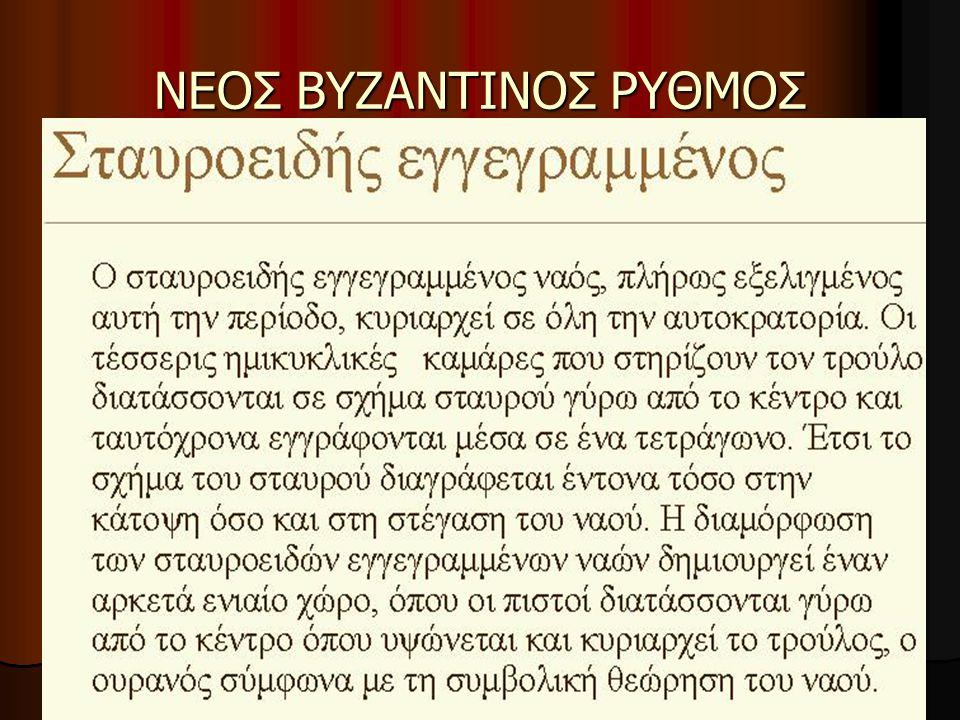 ΝΕΟΣ ΒΥΖΑΝΤΙΝΟΣ ΡΥΘΜΟΣ