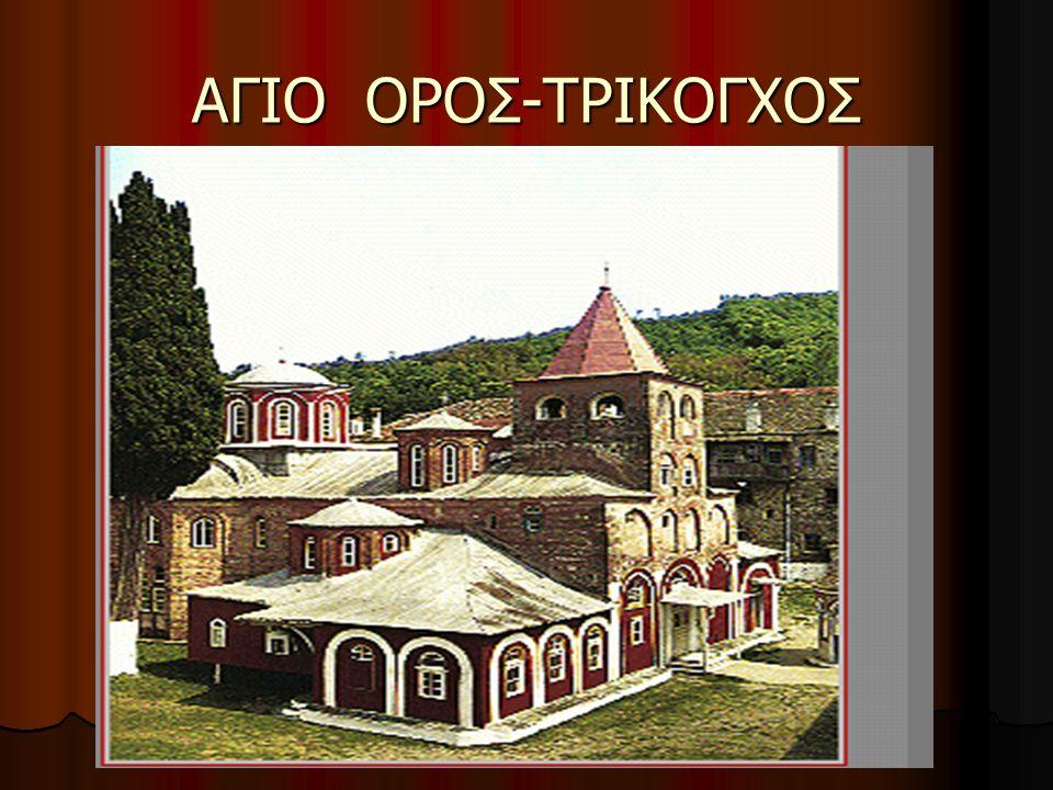 ΑΓΙΟ ΟΡΟΣ-ΤΡΙΚΟΓΧΟΣ