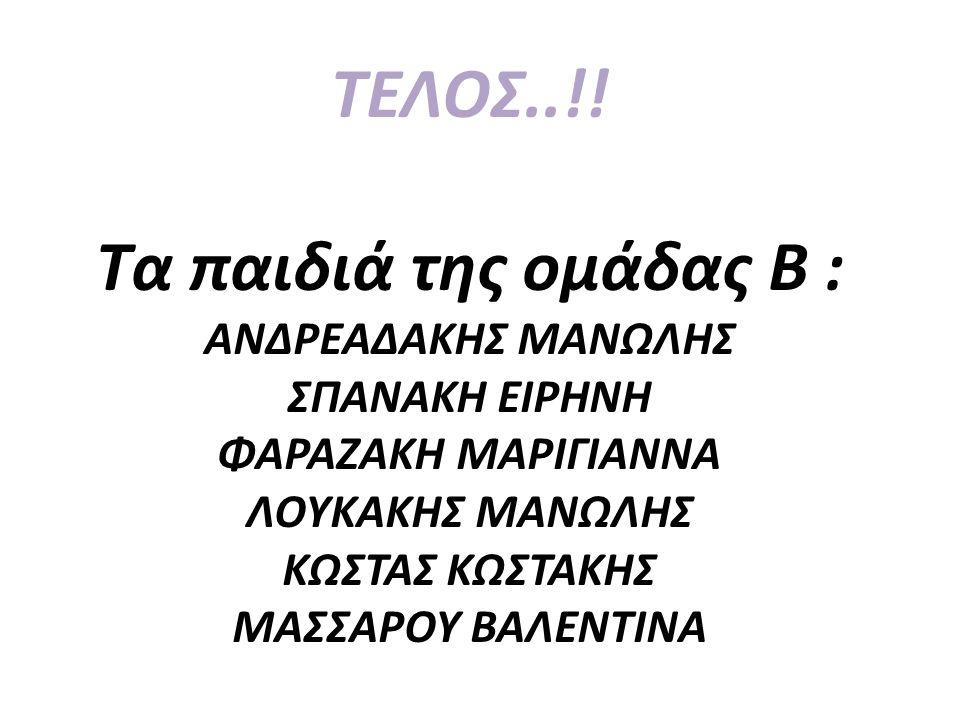 ΤΕΛΟΣ..!.