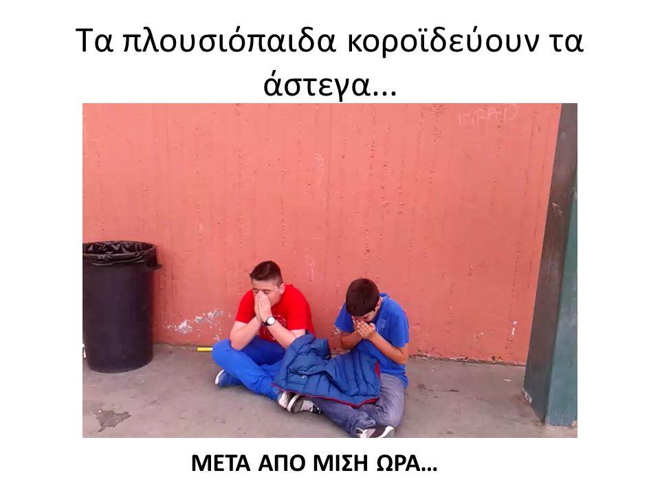 Τα πλουσιόπαιδα κοροϊδεύουν τα άστεγα...