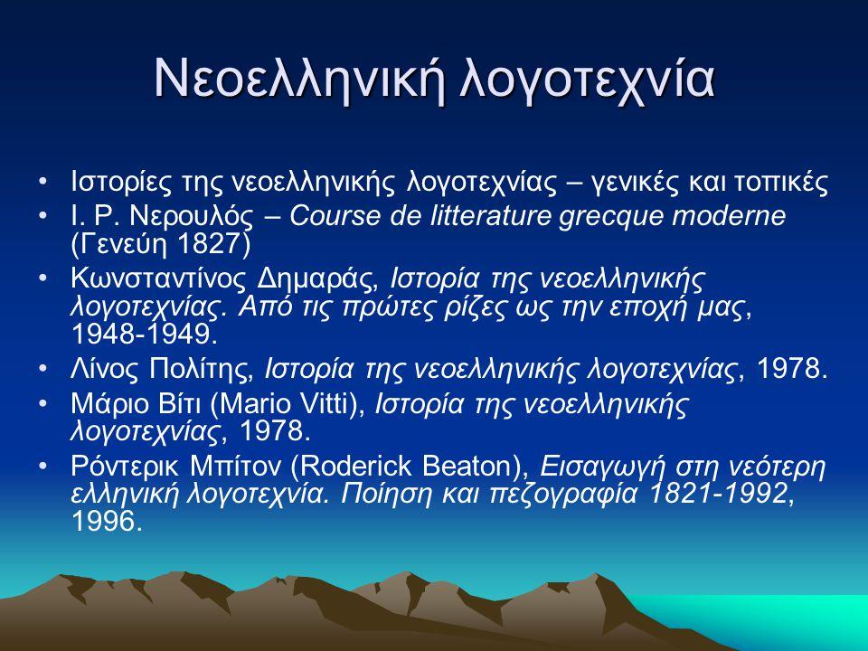 Νεοελληνική λογοτεχνία