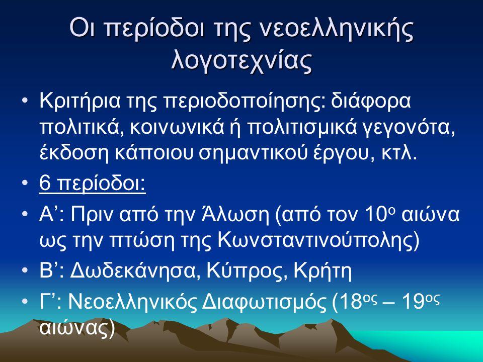 Οι περίοδοι της νεοελληνικής λογοτεχνίας