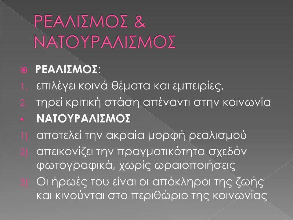 ΡΕΑΛΙΣΜΟΣ & ΝΑΤΟΥΡΑΛΙΣΜΟΣ
