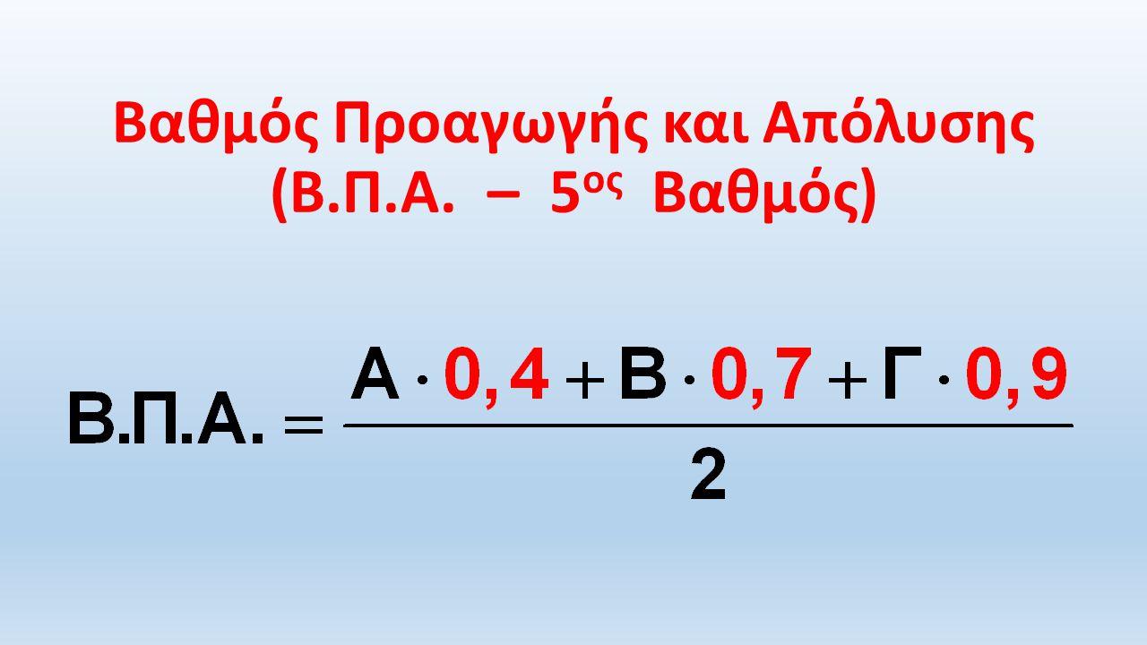 Βαθμός Προαγωγής και Απόλυσης (Β.Π.Α. – 5ος Βαθμός)