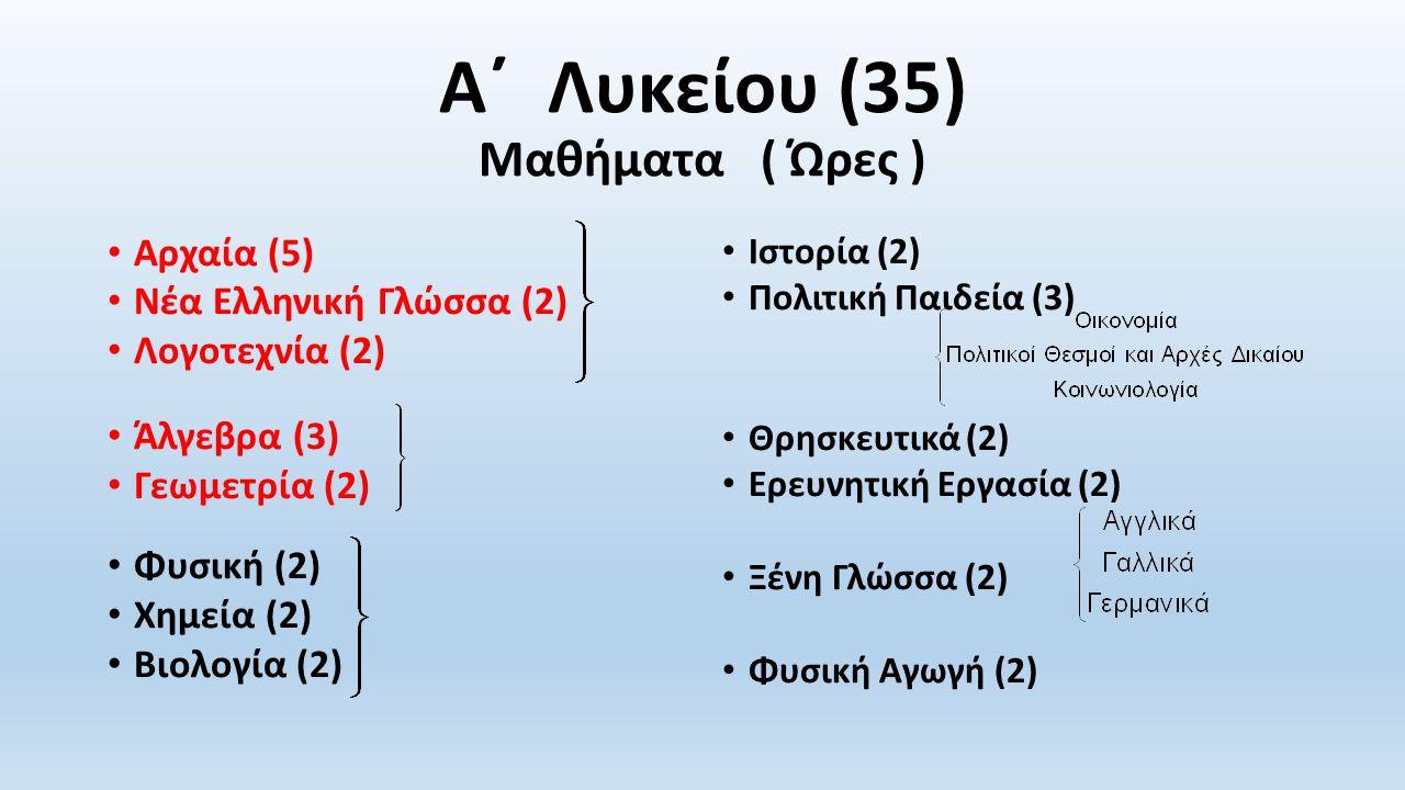 Α΄ Λυκείου (35) Μαθήματα ( Ώρες )