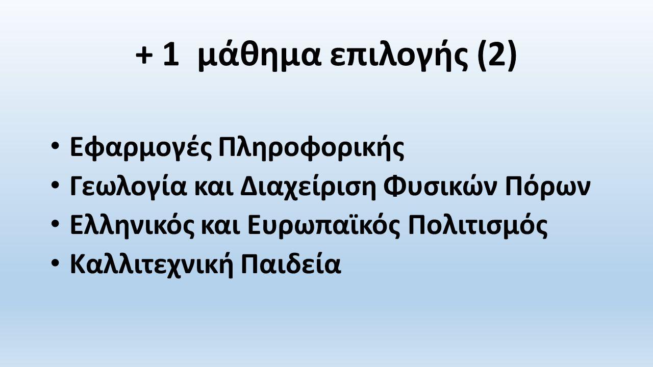 + 1 μάθημα επιλογής (2) Εφαρμογές Πληροφορικής