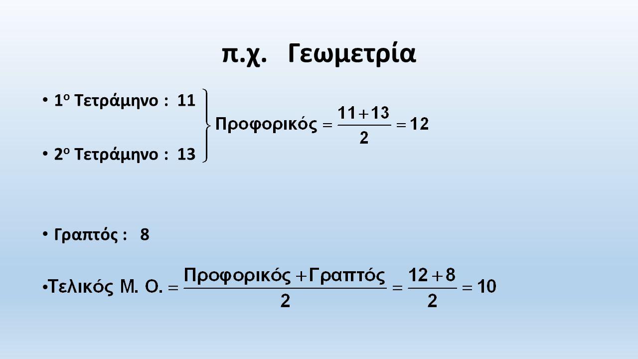 π.χ. Γεωμετρία 1ο Τετράμηνο : 11 2ο Τετράμηνο : 13 Γραπτός : 8