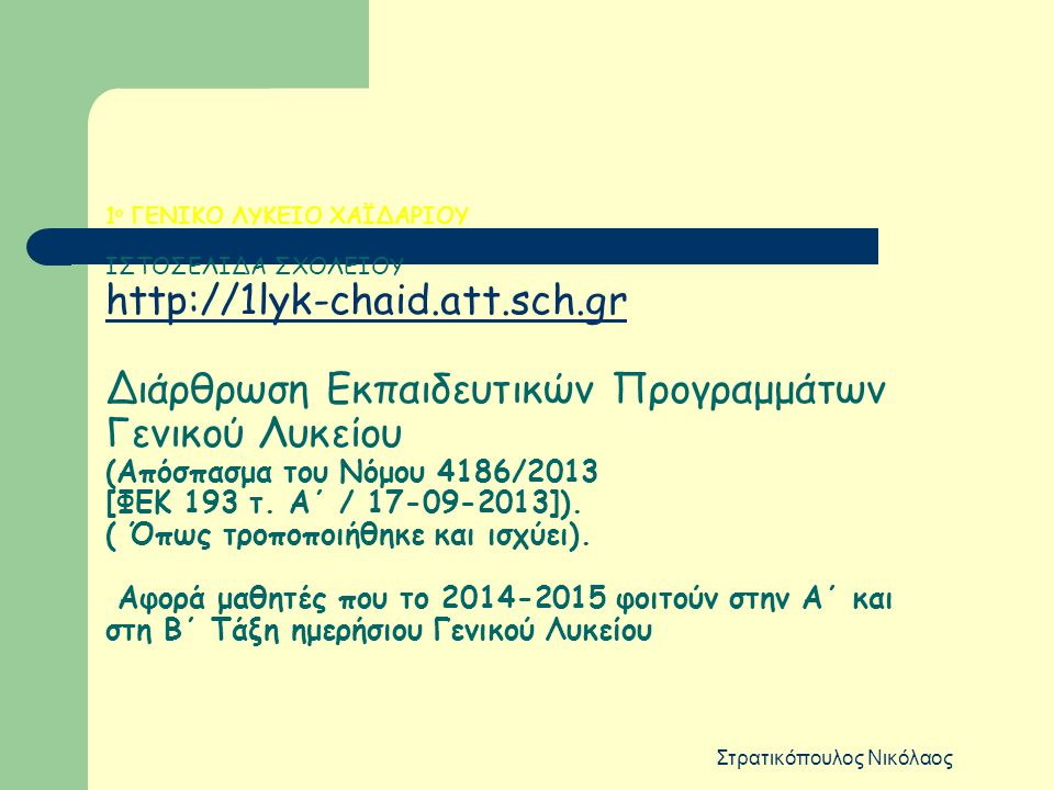 Στρατικόπουλος Νικόλαος