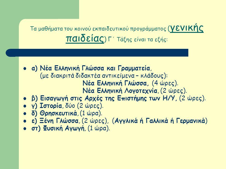 α) Νέα Ελληνική Γλώσσα και Γραμματεία,