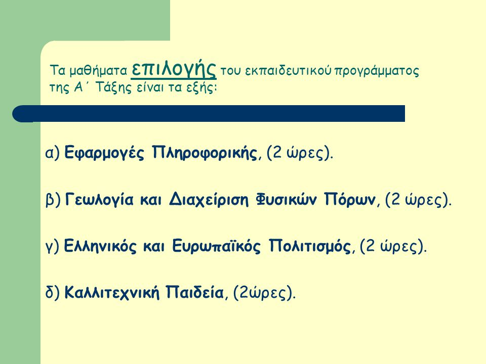 α) Εφαρμογές Πληροφορικής, (2 ώρες).