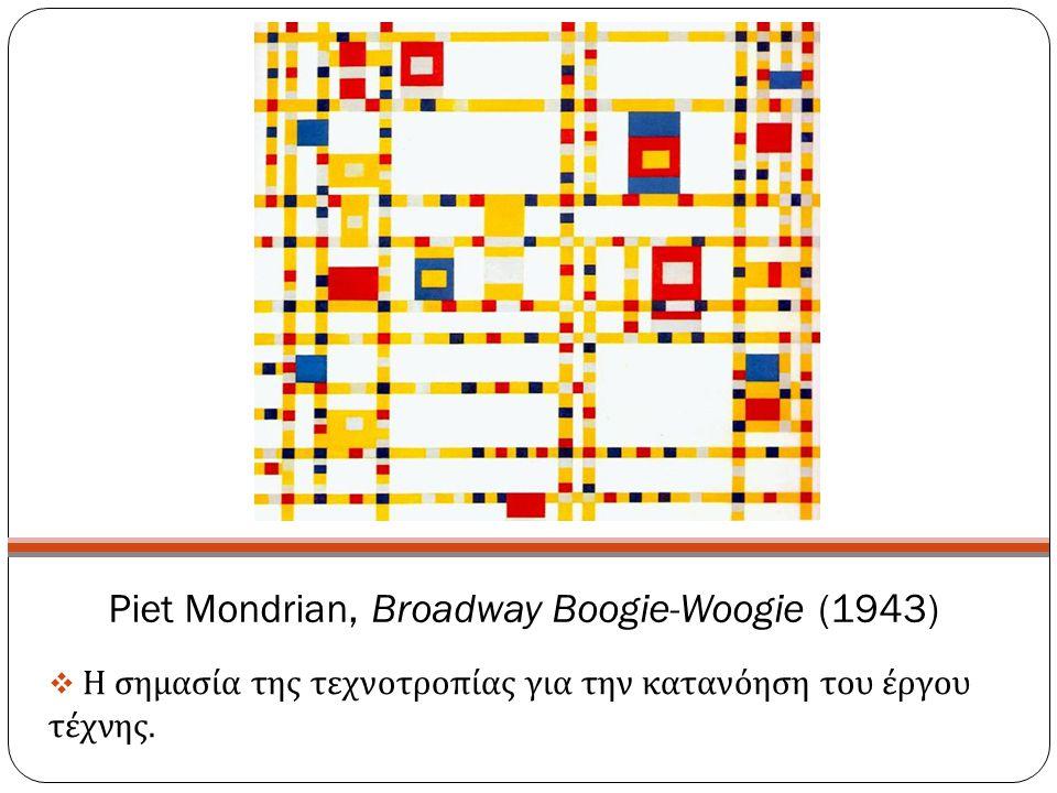 Piet Mondrian, Broadway Boogie-Woogie (1943)