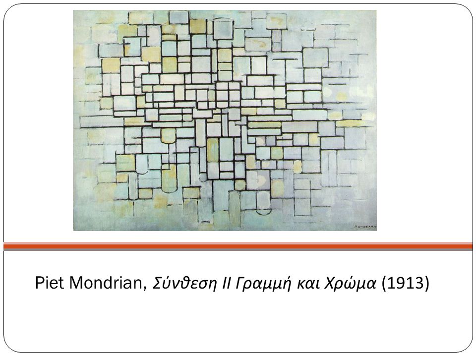 Piet Mondrian, Σύνθεση ΙΙ Γραμμή και Χρώμα (1913)