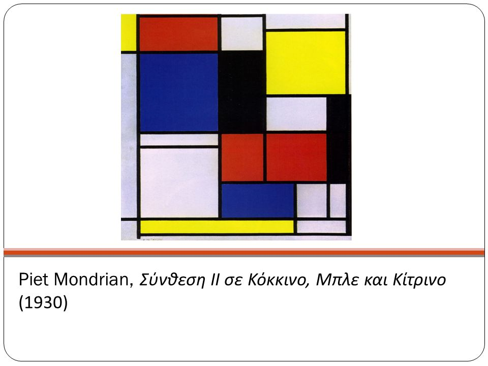 Piet Mondrian, Σύνθεση ΙΙ σε Κόκκινο, Μπλε και Κίτρινο (1930)