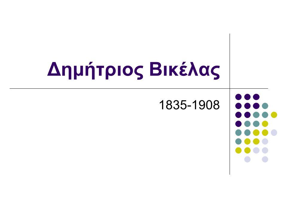 Δημήτριος Βικέλας 1835-1908