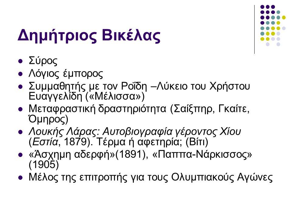 Δημήτριος Βικέλας Σύρος Λόγιος έμπορος