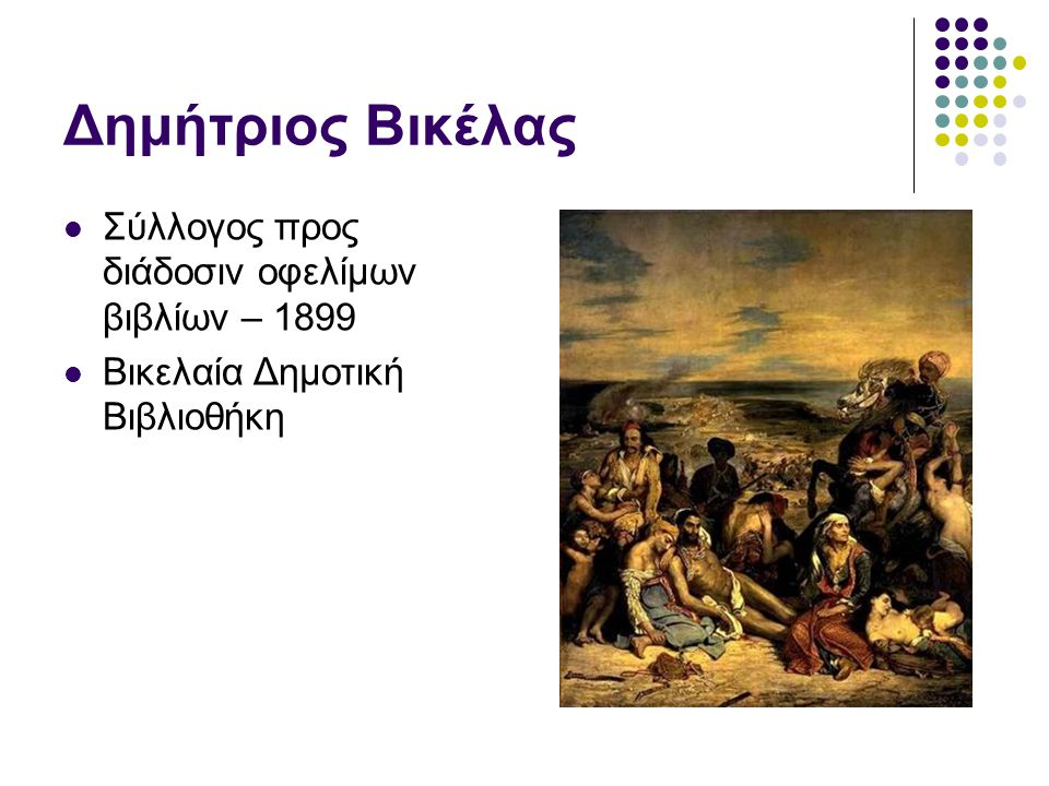 Δημήτριος Βικέλας Σύλλογος προς διάδοσιν οφελίμων βιβλίων – 1899