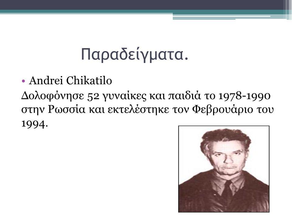 Παραδείγματα. Andrei Chikatilo